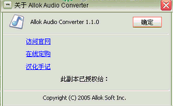 Allok Audio Converter 汉化绿色版