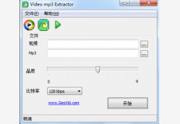 Video mp3 Extractor 汉化绿色版